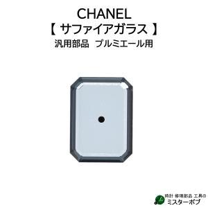 CHANEL シャネル Premiere プレミエール 別作 サファイアガラス 修理交換 時計部品 新品 ジェネリックパーツ|brain-products