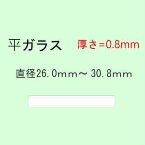 風防 平ガラス ミネラルガラス 厚さ0.8mm 直径26.0mm〜30.8mm 時計修理 ガラス交換 時計部品|brain-products