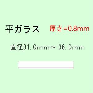 風防 平ガラス ミネラルガラス 厚さ0.8mm 直径31.0mm〜36.0mm 時計修理 ガラス交換 時計部品|brain-products