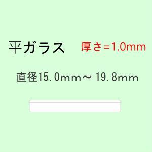 風防 平ガラス ミネラルガラス 厚さ1.0mm 直径15.0mm〜19.8mm 時計修理 ガラス交換 時計部品|brain-products