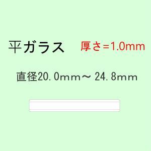 風防 平ガラス ミネラルガラス 厚さ1.0mm 直径20.0mm〜24.8mm 時計修理 ガラス交換 時計部品|brain-products