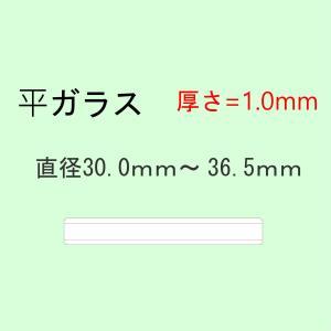 風防 平ガラス ミネラルガラス 厚さ1.0mm 直径30.0mm〜36.5mm 時計修理 ガラス交換 時計部品|brain-products