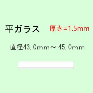 風防 平ガラス ミネラルガラス 厚さ1.5mm 直径43.0mm〜45.0mm 時計修理 ガラス交換 時計部品|brain-products