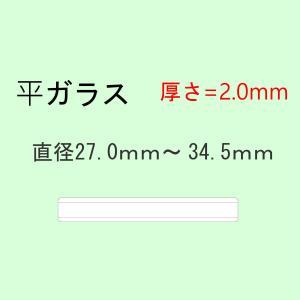風防 平ガラス ミネラルガラス 厚さ2.0mm 直径27.0mm〜34.5mm 時計修理 ガラス交換 時計部品|brain-products