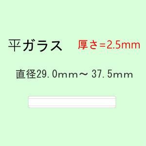 風防 平ガラス ミネラルガラス 厚さ2.5mm 直径29.0mm〜37.5mm 時計修理 ガラス交換 時計部品|brain-products