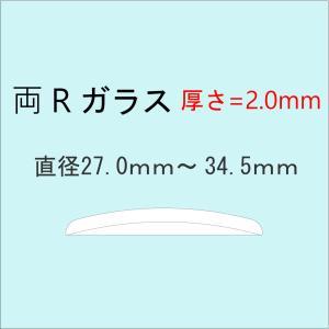 風防 両Rガラス ミネラルガラス 厚さ2.0mm 直径27.0mm〜34.5mm 時計修理 ガラス交換 時計部品|brain-products
