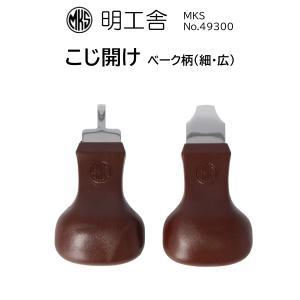 時計修理工具 こじ開け コジアケ ベーク柄(細・広) 明工舎製 メイコー MKS No.49300|brain-products