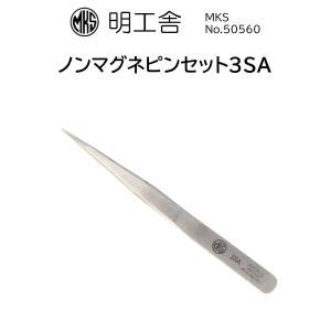 時計修理工具 精密ピンセット ノンマグネットピンセット 明工舎製 メイコー MKS No.50560|brain-products
