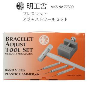 時計修理工具 サイズ調整セット ブレスレットアジャストツールセット 明工舎製 メイコー MKS No.77300|brain-products