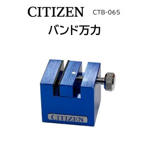 CITIZEN シチズン 万力 CTB-065 バンド ベルト サイズ調整 コマ外し 時計工具 腕時計工具 工具 部品 パーツ 時計 腕時計 修理|brain-products