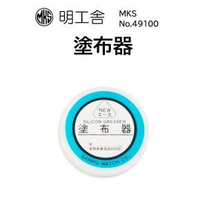 時計修理工具 塗布器 明工舎製 メイコー MKS No.49100|brain-products