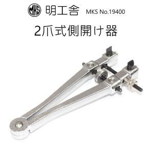 明工舎 MKS 19400 2爪式側開け器 側開器 ケースオープナー スクリューバック 時計工具 時計修理|brain-products