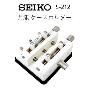 SEIKO セイコー S-212 万能 ケースホルダー 強力保持器 工具 時計修理 メンテナンス 電池交換|brain-products