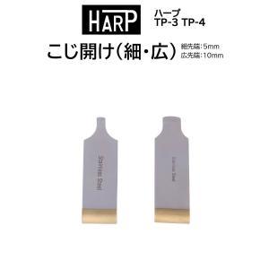 こじ開け ハープ HARP TP-3 TP-4 2個セット 裏蓋 電池交換 模型工具 メンテナンス 工具 時計 腕時計 修理 【送料無料】|brain-products