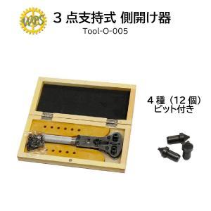 ケースオープナー 3点支持 スクリューオープナー 裏蓋 側開け器 電池交換 木箱 時計工具 腕時計工具 修理 調整|brain-products
