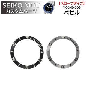 SEIKO セイコー MOD SKX007 カスタム ベゼル ベゼルインサート スロープタイプ セラミック MOD-B-003|brain-products