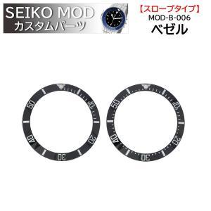 SEIKO セイコー MOD SKX007 カスタム ベゼル ベゼルインサート スロープタイプ セラミック MOD-B-006|brain-products