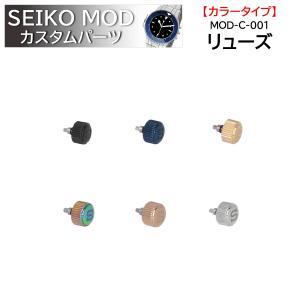 セイコー SEIKO MOD SKX007 カスタム リューズ クラウン MOD-C-001|brain-products