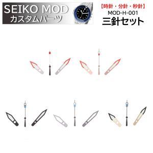 セイコー SEIKO MOD SKX007 カスタム 針 三針セット MOD-H-001|brain-products