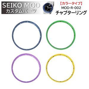 セイコー SEIKO MOD SKX007 カスタム チャプターリング カラータイプ MOD-R-002|brain-products
