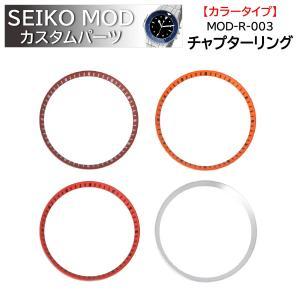 セイコー SEIKO MOD SKX007 カスタム チャプターリング カラータイプ MOD-R-003|brain-products