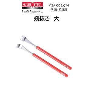 時計修理工具 剣抜き 針抜き HOROTEC ホロテック MSA 05.014 brain-products