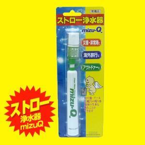 携帯型ストロー浄水器 ミズQ (災害用・携帯用浄水器) mizu-Q|brain8