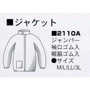 タイベックジャンパー2110(保護服、防護服) brain8