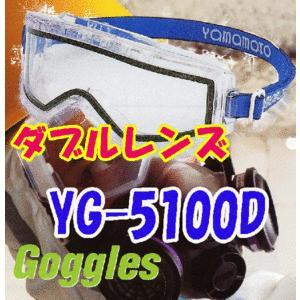 山本光学製 YG-5100D 曇り止めダブルレンズ ゴーグル|brain8