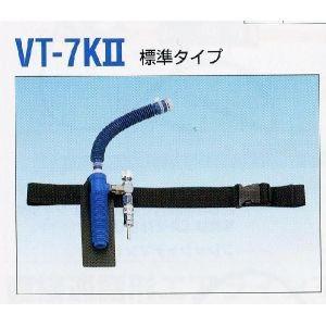 送料無料!重松製 新型クーレット 圧縮空気で冷却!個人用冷却器 VT−7KII  熱中症対策に!|brain8
