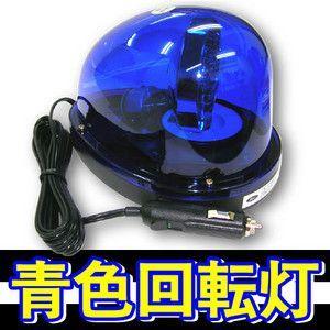 自主防犯パトロール用 青色回転灯 12V仕様 (青色回転灯)|brain8
