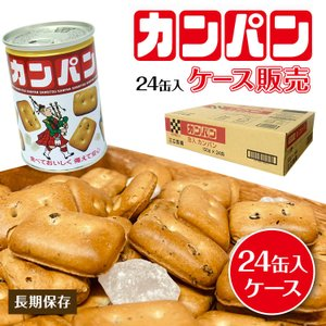 送料無料!三立製菓 ◆24缶入り◆缶入りカンパン100g(カンパン・非常食・保存食・缶詰)|brain8
