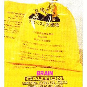 アスベスト廃棄物回収袋:黄色 【10枚入り】 (サイズ 大:1280×850×0.15ミリ) brain8