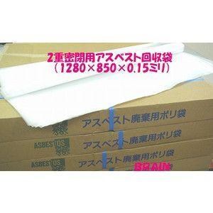 アスベスト回収袋:2重密封用 【10枚入り】 透明 大 (サイズ:1280×850×0.15ミリ) brain8
