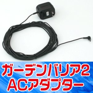 【ガーデンバリア2専用 ACアダプター】GDX-2専用|brain8