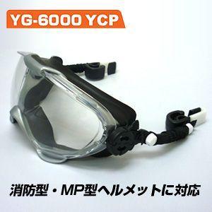 送料無料! 山本光学製 【 YG-6000YCP ゴーグル 樹脂スプリンググリップ付き 】消防士の必需品(MP型、消防型ヘルメットの両方で使用可)|brain8