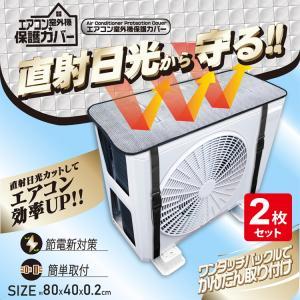 アルミの効果で熱線を焼く40%カット!「エアコン室外機保護カバー 」エアコン室外機用カバー アルミ断熱・遮光パネル|brain8