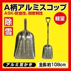 送料無料/信頼の浅香工業製/雪かき用スコップ/除雪スコップ!「ASK A柄アルミスコップ#3」雪かき スコップ アルミ 軽量 アルミショベル