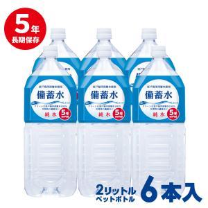 送料無料!非常災害備蓄用 保存水「5年保存!硬度0の純粋な備蓄水 2L×6本入り」室戸海洋深層水使用|brain8