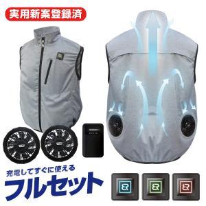 胸スイッチ付き(実用新案取得 胸でON,OFF,風量調整)空調服ベスト セット BN-001 /フル...