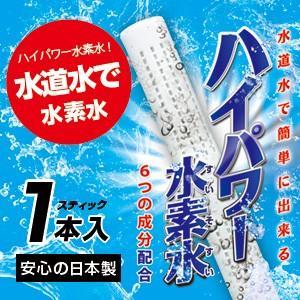 【ゆうパケット送料無料】「ハイパワー水素水スティックタイプ1本入り」純度99.99%の金属マグネシウムを配合【国産】|brain8