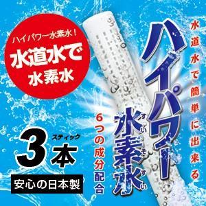 【ゆうパケット送料無料】「ハイパワー水素水スティックタイプ3本セット」金属マグネシウム純度99.99%!6種類の成分を配合!【国産】|brain8
