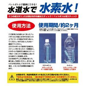 ネコポス送料無料 (ハイパワー水素水スティックタイプ3本セット) 金属マグネシウム純度99.99% 6種類の成分を配合 国産|brain8|04