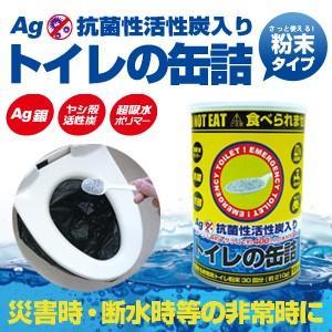 15年保存可能非常用トイレ トイレの缶詰 (30回分)粉末タイプ Ag抗菌性活性炭 BR-330AGH 大腸菌・黄色ブドウ球菌の繁殖を抑える!|brain8