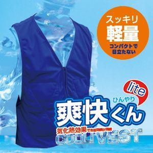 保冷ベストベルオアシスを使用 ブレイン(BR-517 クールベスト爽快くんライト) 吸汗速乾素材