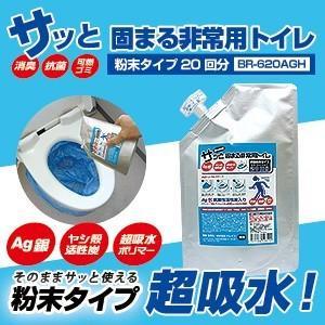 WHO基準合格 サッと固まる非常用トイレ(20回分)粉末タイプ Ag抗菌性活性炭配合 BR-620AGH-DPA|brain8