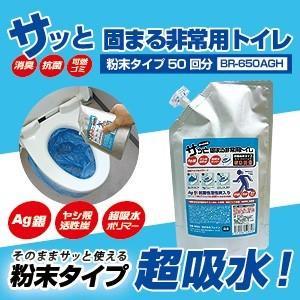 WHO基準合格 サッと固まる非常用トイレ(50回分)粉末タイプ Ag抗菌性活性炭配合 BR-650AGH-DPA|brain8