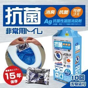 BR-908抗菌ヤシレット Ag抗菌性凝固消臭剤 サッと固まる非常用トイレ10回分(汚物袋付き)ヤシ殻活性炭入り|brain8