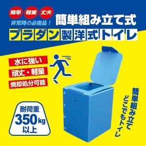 水に強い 頑丈・軽量 焼却処分可能 プラダン製洋式トイレ(組立式) BR-932 耐荷重約350kg以上 非常用トイレ 簡易トイレ|brain8