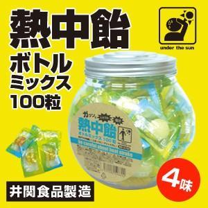 送料無料! 熱中症対策 2017年製「井関食品 熱中飴ボトル...